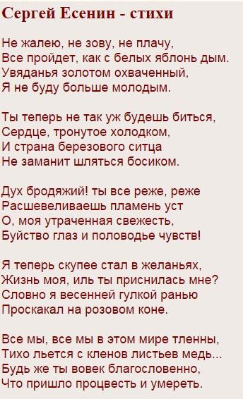 Стих читай только не плач