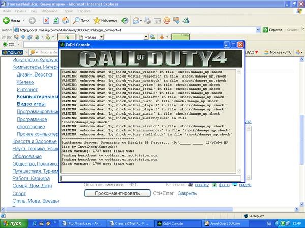 Как создать крякнутый сервер в Call Of Duty 4 Multiplayer?
