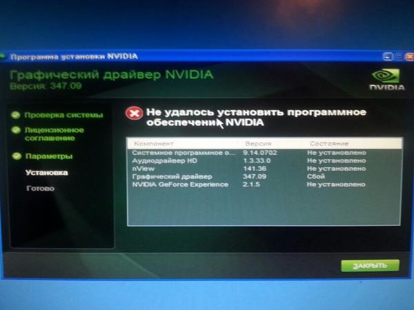Установить Графический драйвер для Windows 7