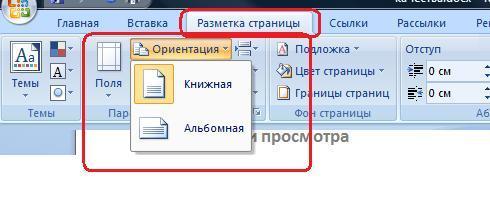 Как сделать книжную страницу в ворде 2007