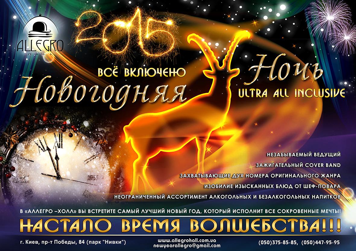 Афиша на новый год 2017