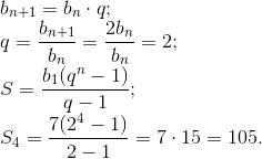1722 найдите первый член и знаменатель q геометрической прогрессии (bn), если: а) b7 = 192, b5 = 48 (q 0)