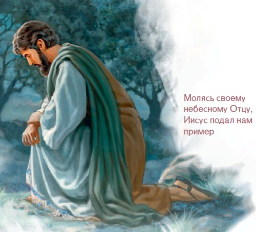 Библия молитва иисуса