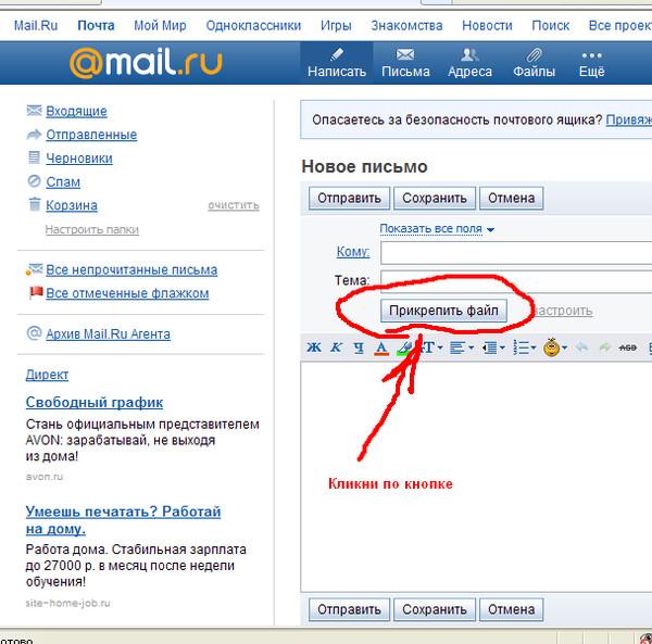 Как в почте отправить папку с по электронной почте