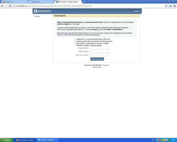 Технический форум - Показать сообщение отдельно - Вирус взлом ВКонтак