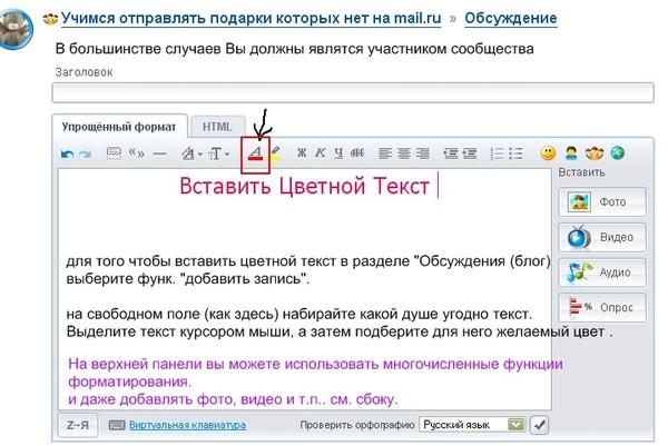 Как сделать цветной текст вконтакте