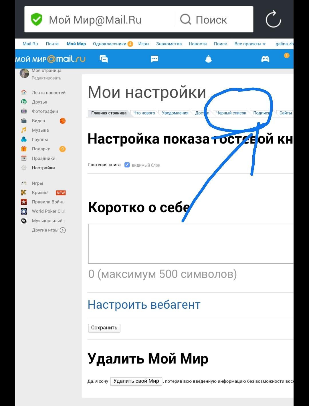 знакомства фото mail к включить доступ