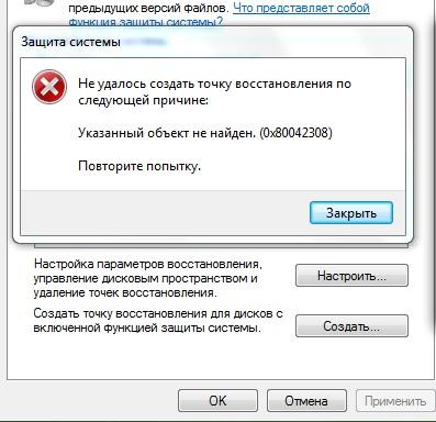 Ответы@Mail.Ru: Немогу создать точку востановления системы!
