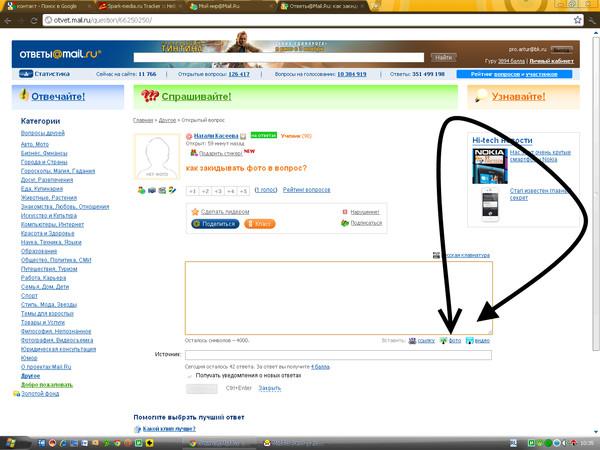 Как закинуть фото на сайт