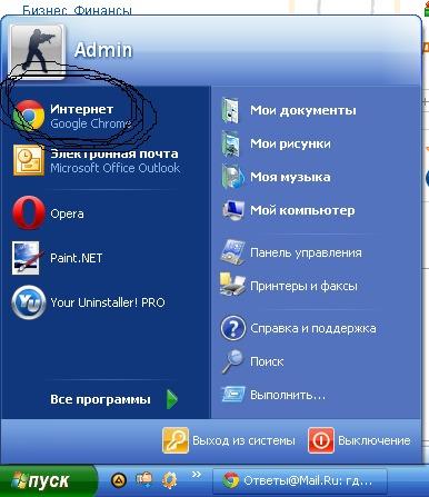Где находится браузер в ноутбуке