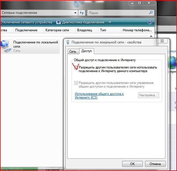 Как сделать из ноутбука точку доступа xp