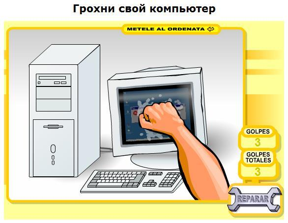 Перезагрузка компьютера при зависании