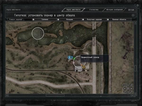 Stalker зов припяти где найти инструменты для калибровки.