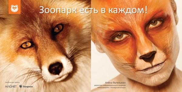 Как сделать лицо животных