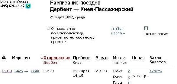 вникает купить билет на поезд лисичанск киев несколько лучших