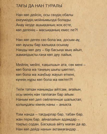 Стих на русском и на казахском