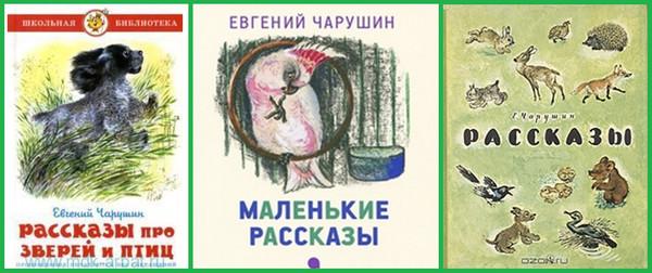 Книги чарушина о животных