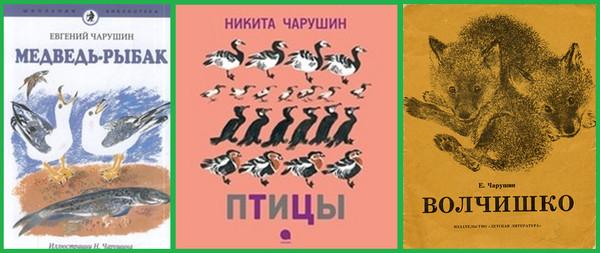 Ечарушин произведения е чарушина известны не только у нас в стране, но и во многих странах мира