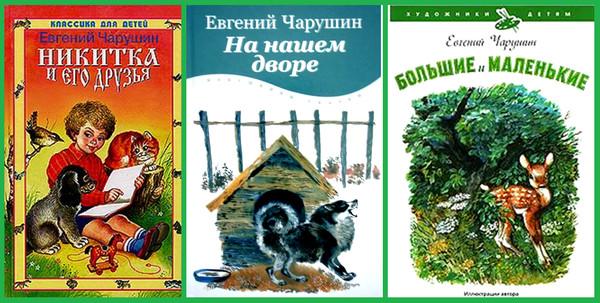 Верхнесанарские школьники совершили путешествие по произведениям е чарушина