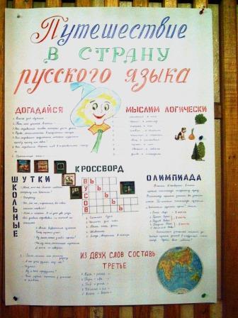 Как сделать детский журнал по русскому языку