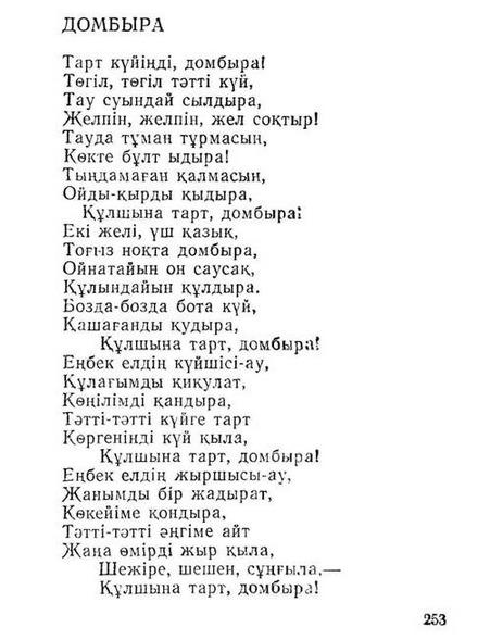 Стих мой день рождения на казахском языке