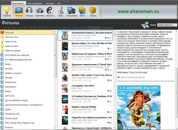 скачать фильм на shareman.ru