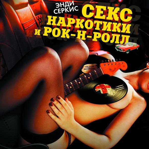 Секс и рок-н-ролл Ляпис Трубецкой.