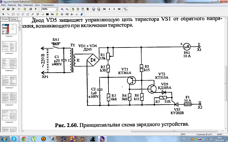 Схема автоматического зарядного устройства 6 вольт