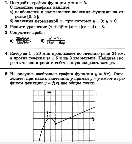 Итоговая работа по математике 7 класс 2016 год с ответами