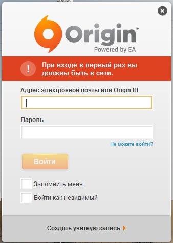 Как правильно создать аккаунт в ориджин - 38advokat.ru
