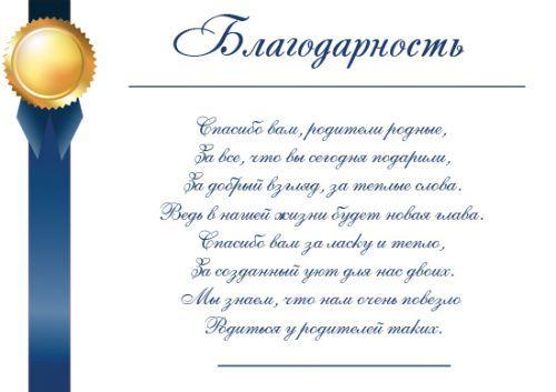 Благодарственная речь к родителями гостям на свадьбе
