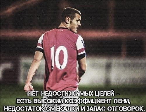 Футболист это цитаты