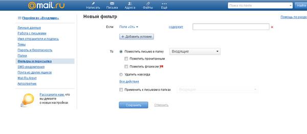 """Ответы@Mail.Ru: Можно ли создать правило, чтобы письма от указанного адресата приходили не в общую папку """"ВХОДЯЩИЕ"""", а в созданн"""