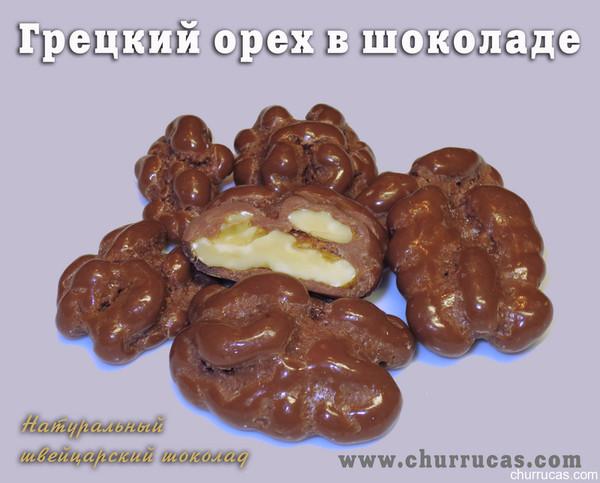 Арахис в шоколаде рецепт