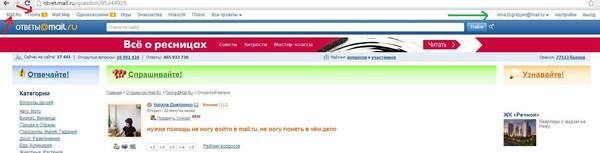 Почта отображает аватары пользователей mailru, а также других почтовых систем