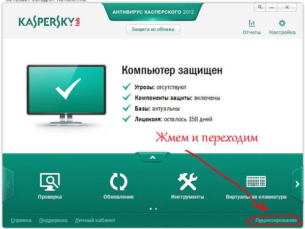 Благодарим за выбор kaspersky internet security для всех устройств. . Все