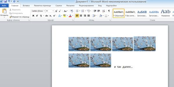 Как сделать 4 картинки на одном листе