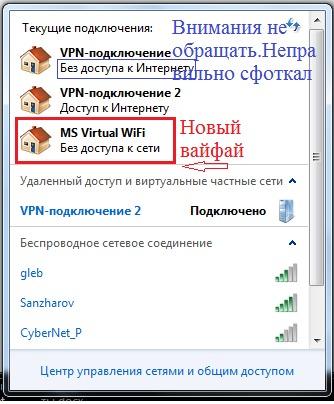 Как сделать свой ноутбук wi-fi точкой