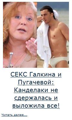 alla-pugacheva-seks-galkin