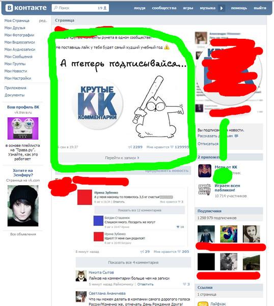 Как сделать публичную страницу в контакте закрытой - Pumps.ru