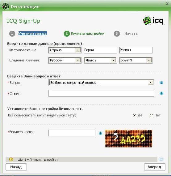 Как сделать пароль и уин в аське - Leksco.ru