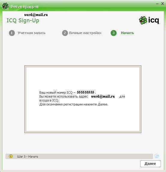 Восстановить аккаунт в аське: как восстановить icq номер, как вернуть icq номер новая коллекция кроссовок