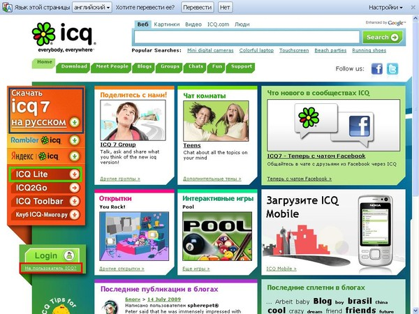 Icq official site