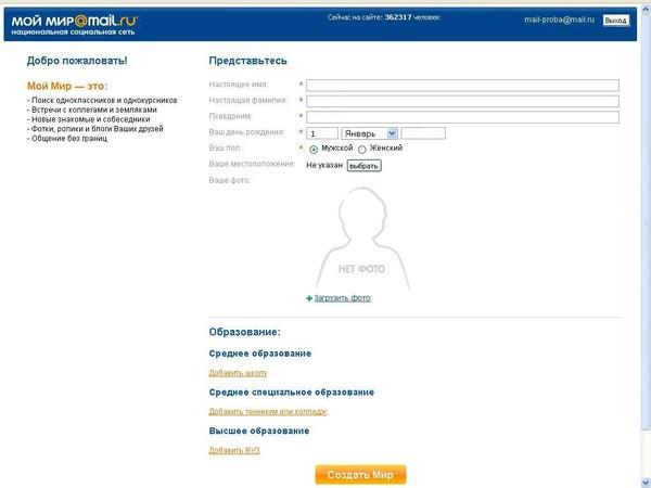 Мой мир как создать свою страницу - Paket-nn.ru