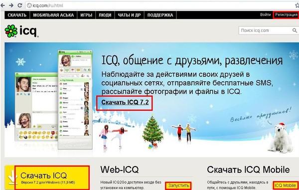 Как сделать юин на icq - Vingtsunspb.ru