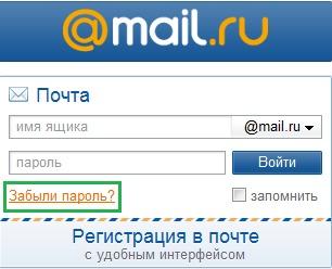 Взломали почтовый ящик mail ru что делать