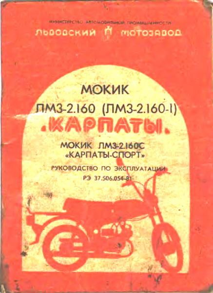Ответы@Mail.Ru: Подскажите книгу про Мопед Карпаты! Любые книги про мопеды Карпаты и только