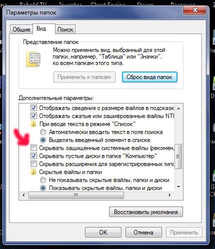 Как сделать так чтобы на компьютере не открывался сайт