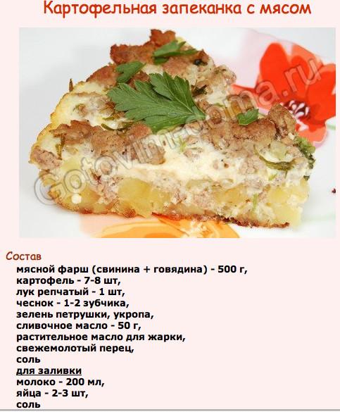 Рецепт запеканки с картофелем и мясом в духовке