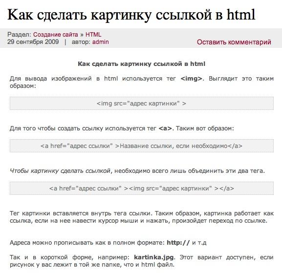 Как сделать ссылку в html из картинки